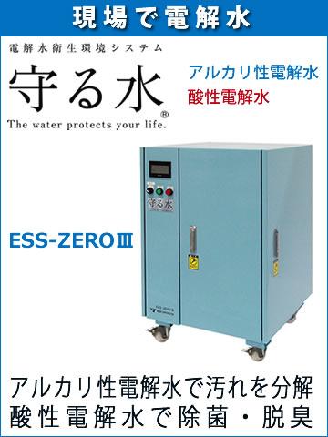 電解水衛生環境システム・守る水