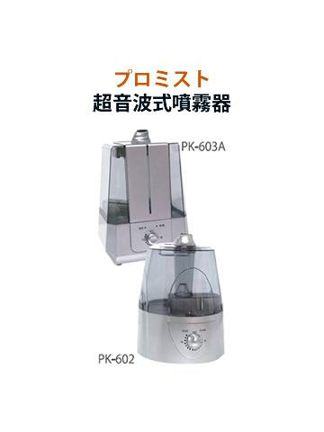 プロミスト 超音波式噴霧器